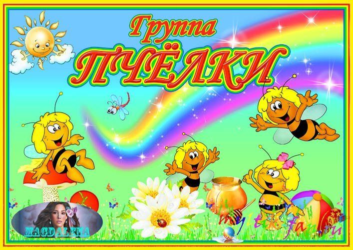 картинки пчёлок для оформления